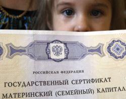 маткапитал за двойню в России