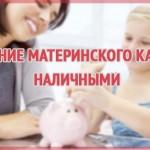Получение материнского капитала наличными - насколько реально?