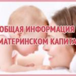 Общая информация о материнском капитале