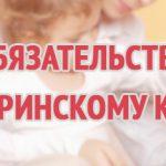 Обязательство по материнскому капиталу: суть и нюансы дела