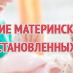 Использование материнского капитала ранее установленных сроков