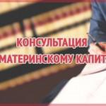 Профессиональные консультации по материнскому капиталу