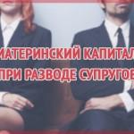 Материнский капитал и развод: ключевые моменты