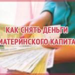 Возможности снятия денег с материнского капитала