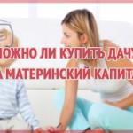 Приобретение дачи за материнский капитал