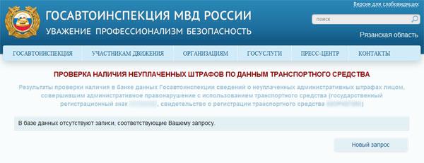 проверка штрафа официальный сайт ГИБДД
