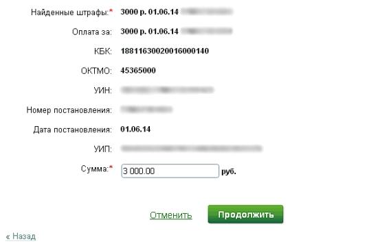 Изображение - Наличие штрафов гибдд по гос номеру Sberbank-oplata-shtrafa