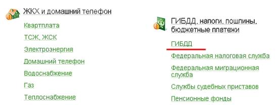 Изображение - Проверить по номеру машины штрафы гибдд Sberbank-oplata-shtrafov-GIBDD