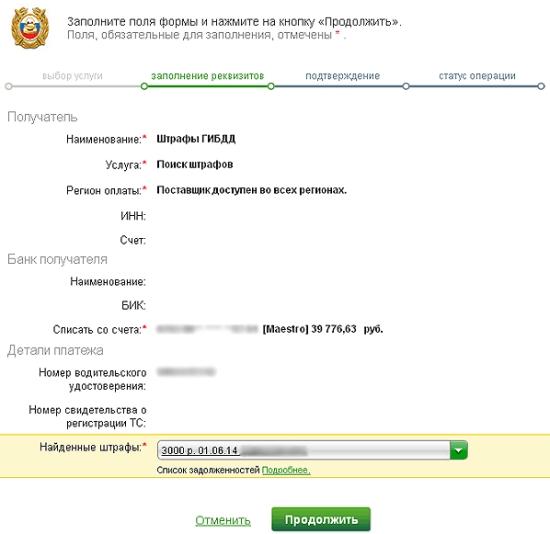 Изображение - Наличие штрафов гибдд по гос номеру Uznat-shtraf-GIBDD-v-Sberbanke