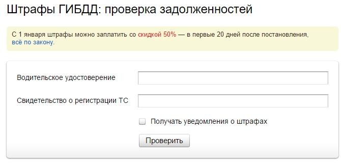 Изображение - Проверить по номеру машины штрафы гибдд YAndeks-proverka-zadolzhennosti-po-shtrafam-GIBDD
