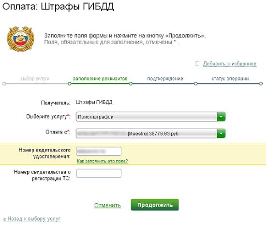 Изображение - Наличие штрафов гибдд по гос номеру poisk-shtrafov-GIBDD-Sberbank-Onlan