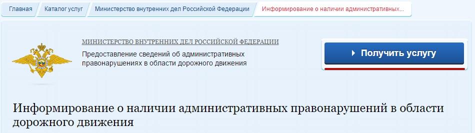 Изображение - Проверить по номеру машины штрафы гибдд proverka-shtrafov-Gosudarstvennye-uslugi