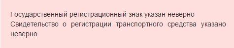 Изображение - Проверить по номеру машины штрафы гибдд proverka-shtrafov-po-gosnomeru-GIBDD