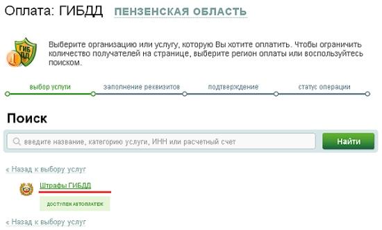 Изображение - Наличие штрафов гибдд по гос номеру shtrafy-GIBDD-Sberbank-onlajn