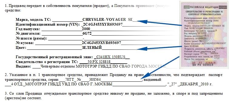 переписывание данных свидетельства о регистрации авто