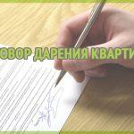 Договор дарения квартиры 2020