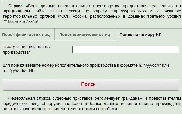 Официальный сайт судебных приставов проверить долги доверенность на получение исполнительного листа в суде