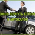 Как можно вернуть автомобиль в автосалон?