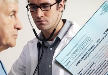 Как получить медицинскую справку?