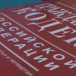 Последняя редакция гражданского кодекса РФ от 2020