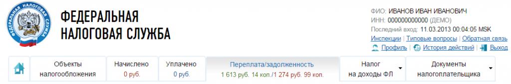 Изображение - Как узнать задолженность по транспортному налогу все способы kak-uznat-o-zadolzhennosti-po-transportnomu-nalogu-1024x169