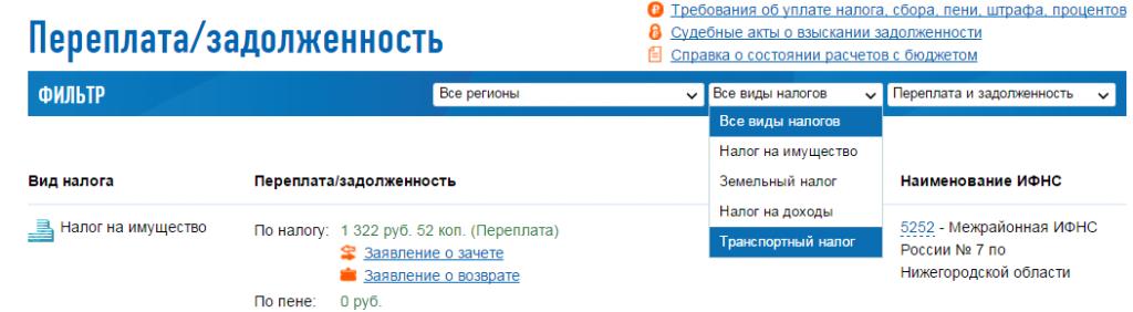 Изображение - Как узнать задолженность по транспортному налогу все способы kak-uznat-o-zadolzhennosti-po-transportnomu-nalogu1-1024x282