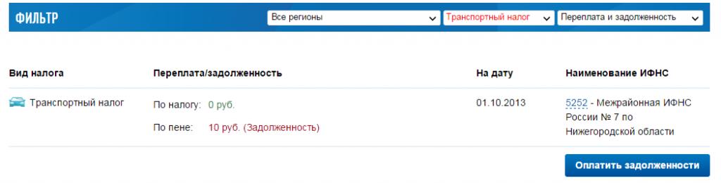 Изображение - Как узнать задолженность по транспортному налогу все способы kak-uznat-o-zadolzhennosti-po-transportnomu-nalogu3-1024x260