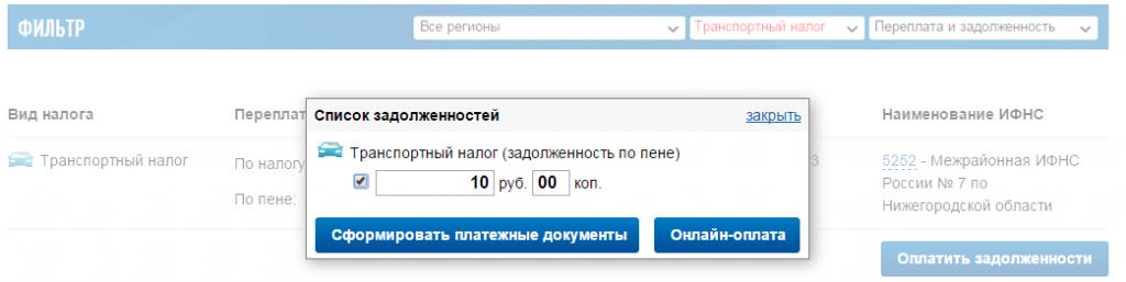 Изображение - Как узнать задолженность по транспортному налогу все способы kak-uznat-o-zadolzhennosti-po-transportnomu-nalogu5-1024x257