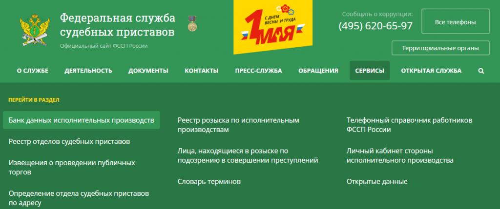 Изображение - Как узнать задолженность по транспортному налогу все способы kak-uznat-o-zadolzhennosti-po-transportnomu-nalogu6-1024x429
