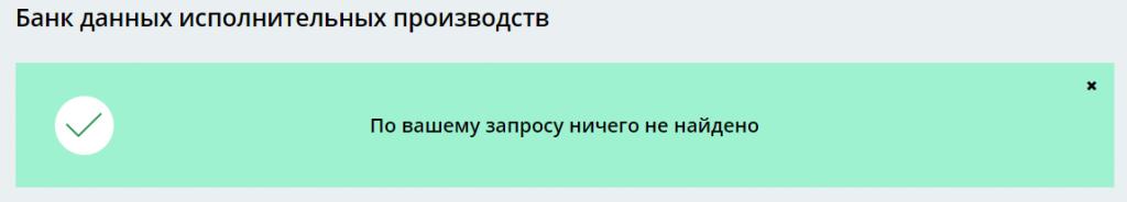 Изображение - Как узнать задолженность по транспортному налогу все способы kak-uznat-o-zadolzhennosti-po-transportnomu-nalogu9-1024x184
