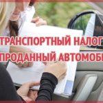 Что делать, если пришел транспортный налог на проданную машину