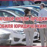 Договор купли-продажи автомобиля юридическим лицом