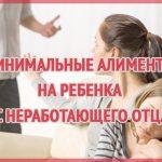 Минимальные алименты на ребенка с неработающего отца