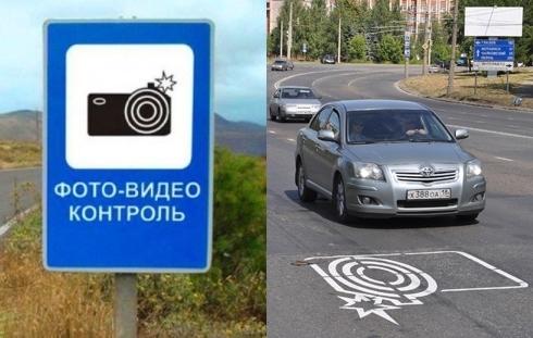 фотовидеофиксация знак и разметка