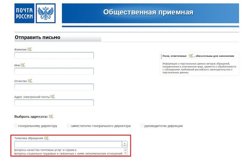 жалоба на почту россии 2