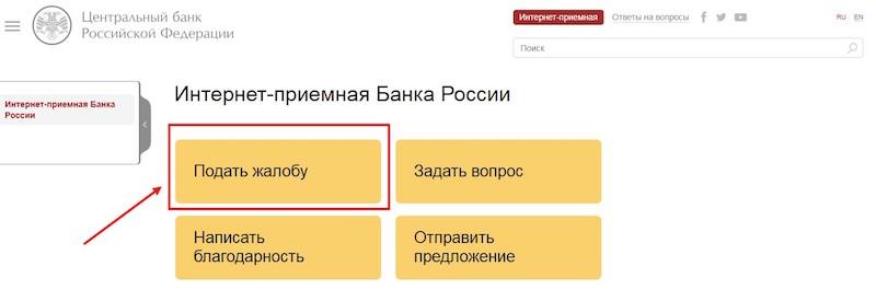 Жалоба в ЦБ РФ на банк 2