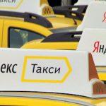 Жалоба на водителя Яндекс такси