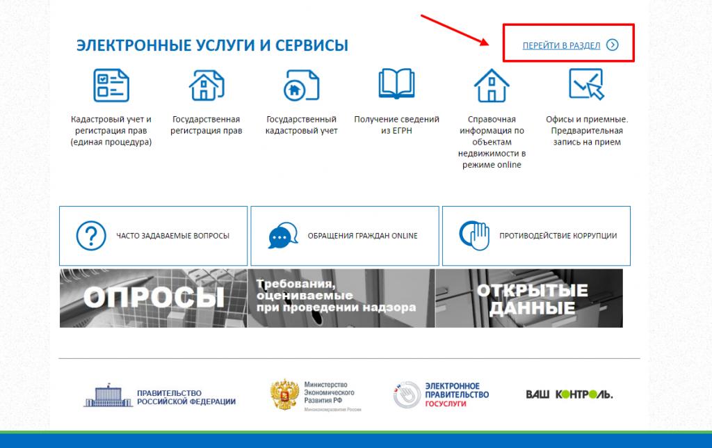 Росреестр онлайн сведения об объектах недвижимости-1