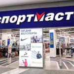 Как вернуть товар в сеть магазинов Спортмастер?